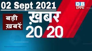 2 September 2021   अब तक की बड़ी ख़बरे   Top 20 News   Breaking news   Latest news in hindi  #DBLIVE