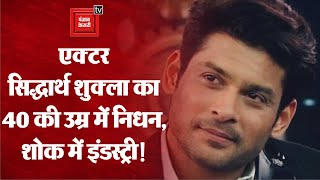 Sidharth Shukla Death: टीवी एक्टर सिद्धार्थ शुक्ला का हार्ट अटैक से निधन, शोक में इंडस्ट्री!