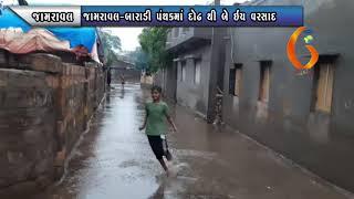 RAVAL જામરાવલ બારાડી પંથકમાં દોઢ થી બે ઇંચ વરસાદ 01 9 2021