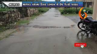 BHANVAD ભાણવડ પંથકમાં દિવસ દરમ્યાન બે ઇંચ જેટલો વરસાદ 01 9 2021