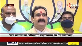 Madhya Pradesh News    Home Minister Dr Narottam Mishra का बयान- Rahul Gandhi क्या जानें GDP का अर्थ