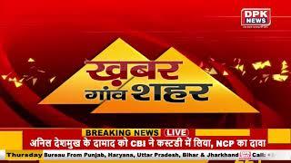 Ganv Shahr की खबरे | Superfast News Bulletin | | Gaon Shahar Khabar evening | Headlines | 2 sep