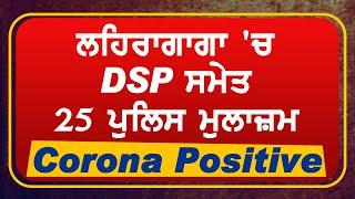 ਲਹਿਰਾਗਾਗਾ 'ਚ DSP ਸਮੇਤ 25 ਪੁਲਿਸ ਮੁਲਾਜ਼ਮ Corona Positive