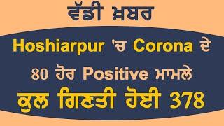 ਵੱਡੀ ਖ਼ਬਰ Hoshiarpur 'ਚ Corona ਦੇ 80 ਹੋਰ Positive ਮਾਮਲੇਕੁਲ ਗਿਣਤੀ ਹੋਈ 378