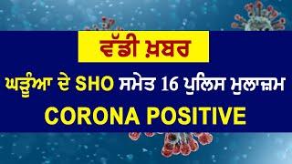 ਵੱਡੀ ਖ਼ਬਰ : ਘੜੂੰਆ 'ਚ SHO ਸਮੇਤ 16 ਪੁਲਿਸ ਮੁਲਾਜ਼ਮ  Corona Positive   Savera Punjab  