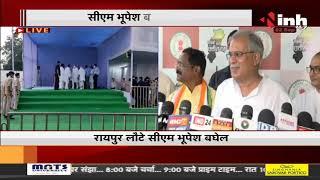 Chhattisgarh News || Chief Minister Bhupesh Baghel लौटे Raipur, मीडिया से की खास बातचीत