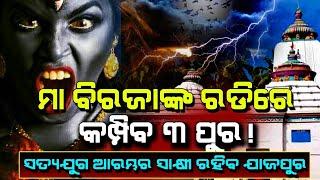 Maa Biraja Take Avatar at end of Kaliyug | Start Of Satya Yug | @Satya Bhanja