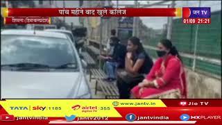 Shimla Himachal Pradesh College News | 5 महीने बाद खुले कॉलेज, कॉलेजों में फिर लौटी रौनक