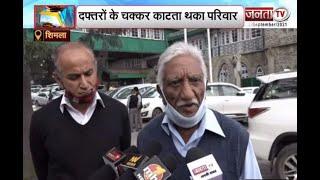 Shimla: स्वतंत्रता सेनानी का बलिदान नजर अंदाज, परिवार को नहीं मिल रही फ्रीडम ग्रांट