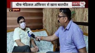 Gurugram: जिले में वैक्सीनेशन की वास्तविक स्थिति पर JantaTv ने की वीरेंद्र यादव से खास बातचीत