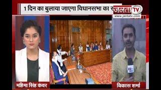 Himachal Pradesh: शिमला में BJP विधायक दल की बैठक,विस के विशेष सत्र, समेत तमाम मुद्दों पर होगी चर्चा