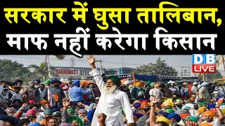 Rakesh Tikait ने RSS को लिया निशाने पर | राकेश टिकैत का सरकार पर फूटा गुस्सा | kisan andolan #DBLIVE