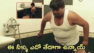 ఈ నీళ్ళు ఎదో తేడాగా ఉన్నాయ్   Latest Telugu Movie Scenes   Suman Shetty   Pramodini