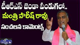 Minister Harish Rao Satires On Revanth Reddy and Bandi Sanjay | TRS Janda Panduga | Top Telugu TV
