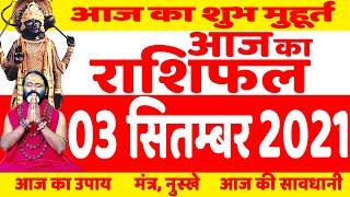 03 September 2021 AAJ KA RASHIFAL    आज का राशिफल  Today Horoscope    आज का उपाय  Daati Ji Maharaj
