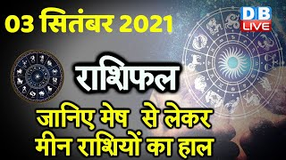 3 September 2021   आज का राशिफल   Today Astrology   Today Rashifal in Hindi   #DBLIVE