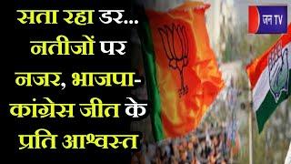 Khas Khabar | सता रहा डर... नतीजों पर नजर, भाजपा-कांग्रेस जीत के प्रति आश्वस्त | JAN TV