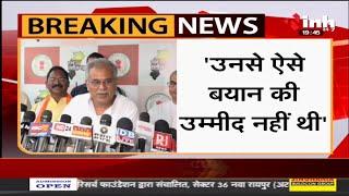 Chhattisgarh News    CM Bhupesh Baghel ने BJP Leader D Purandeswari के बयान पर पलटवार, कही ये बात
