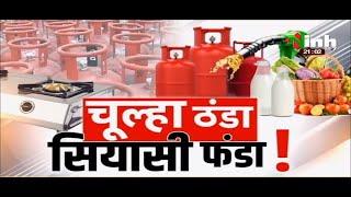 LPG Cylinder Price Hike चूल्हा ठंडा, सियासी फंडा ! 'चर्चा' प्रधान संपादक Dr Himanshu Dwivedi के साथ