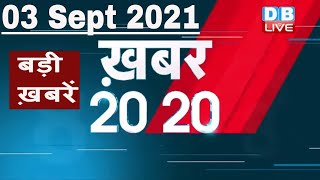 3 September 2021   अब तक की बड़ी ख़बरे   Top 20 News   Breaking news   Latest news in hindi  #DBLIVE
