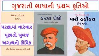 ગુજરાતી સાહિત્યમાં પ્રથમ  MOST IMP ગુજરાતી સાહિત્યના પ્રશ્નો