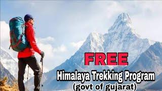 ફ્રિ હિમાલય ટ્રેકિંગ પ્રોગ્રામ  Free himalaya trekking program
