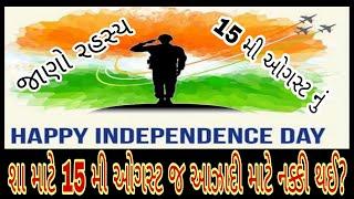 શા માટે આઝાદી માટે 15 મી ઓગસ્ટની તારીખ જ નક્કી કરવામાં આવી? why independence was given on 15 august?