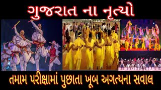 ગુજરાતના નૃત્યો Gujarat nrutyo Most Imp પ્રશ્ન સ્પર્ધાત્મક પરીક્ષાઓ માટે