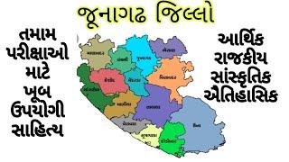 જૂનાગઢ જિલ્લો - તમામ માહિતી  Junagadh district