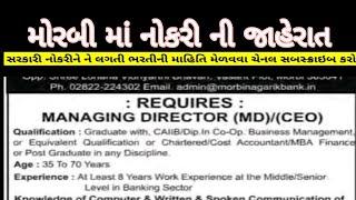 મોરબીમાં નોકરી ની જાહેરાત latest govt job in morbi