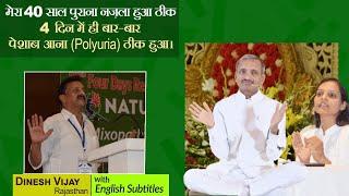 मेरा 40 साल पुराना नज़ला हुआ ठीक- 4 दिन में ही बार -बार पेशाब आना (Polyuria) ठीक हुआ : Dinesh Vijay
