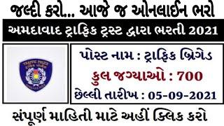 Govt bharti ahmedabad/અમદાવાદમાં ભરતી
