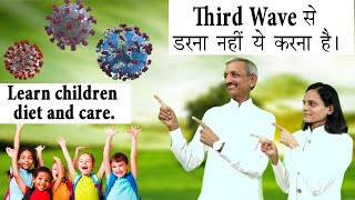 3rd wave - Children diet and care - Raise immunity - Impact of third wave on children and Cure
