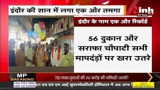 Madhya Pradesh News || Indore की शान में लगा एक और तमगा, देश के क्लीन स्ट्रीट फूड हब में शामिल