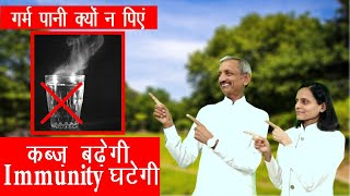 Bad effects of Warm water / गर्म पानी के दुष्परिणाम /  Is hot water good  for health? / Hot water