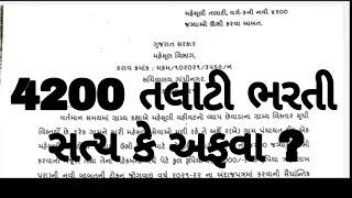 તલાટી ભરતી-4200 સત્ય કે અફવા?  Talati bharti - real or rumour