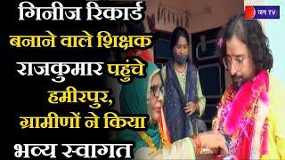 Himachal Pradesh | गिनीज रिकार्ड बनाने वाले राजकुमार पहुंचे हमीरपुर, ग्रामीणों ने किया भव्य स्वागत