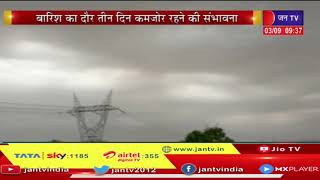 Rajasthan में 3 दिन Monsoon कमजोर रहने की संभावना, 6 सितंबर को Rajasthan में भारी बारिश की चेतावनी