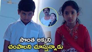 సొంత అక్కని చంపాలని | 2021 Telugu Movie Scenes | Vaikuntapali Movie