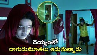 దెయ్యంతో దాగుడుమూతలు | Raghava Lawrence Rithika Singh Latest Movie Scenes