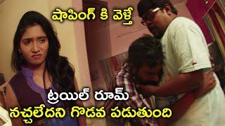 ట్రయిల్ రూమ్ నచ్చలేదని   Latest Telugu Movie Scenes   Suman Shetty   Pramodini