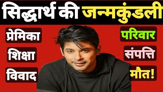 Siddhartha Shukla Full Biography | GF Name | Career | Family | Property | Controversy | Death &More.