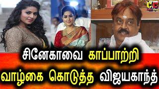 சிநேகாவிற்கு வாழ்கை கொடுத்த விஜயகாந்த்|Actress Sneha|Vijayakanth|Snega|KollyWood Gossips|Tamil Video
