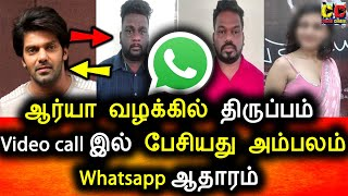 Whatsapp video வில் சிக்கிய ஆர்யா|Arya|Germen Lady|Whatsapp Evidence|Breaking News
