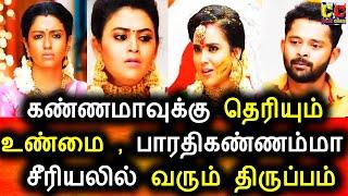 பாரதிகண்ணம்மா சீரியலில் உண்மையை தெரிந்து கொள்ளும் கண்ணம்மா|Bharathi Kannamma|Vijay Tv Serial