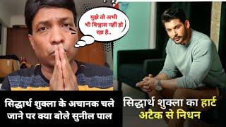 #Siddharth Sukla के चले जाने पर कॉमेडियन Sunil Pal ने लाइव आकर जताया दुःख #RIP_SiddharthSukla