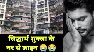 #Siddharth sukla के घर से लाइव वीडियो, नही रहे बिग बॉस 13 के विजेता #RIP_SiddharthSukla