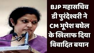 छत्तीसगढ़: BJP महासचिव डी पुरंदेश्वरी ने CM भूपेश बघेल के खिलाफ दिया विवादित बयान
