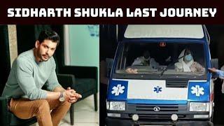Actor Sidharth Shukla Death: Siddharth Shukla Last Journey Video | Catch News