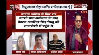 Charcha: पंजाब की 'पंगा पॉलिटिक्स' ! देखिए 'चर्चा' प्रधान संपादक Dr Himanshu Dwivedi के साथ
